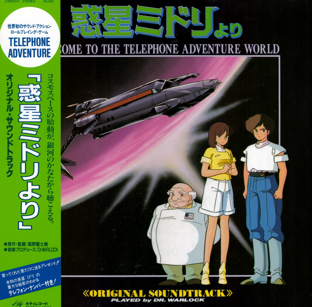Planet Midori Telephone Adventure Game A